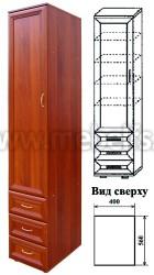 Шкаф для одежды с ящиками (арт.435)